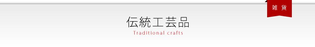 伝統工芸品