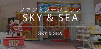 ファンタジーショップ SKY&SEA