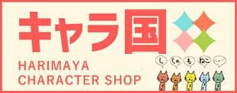 キャラ国 HARIMAYA CHARACTER SHOP ししゃもねこなどのキャラクター・ファンシーグッズ通販