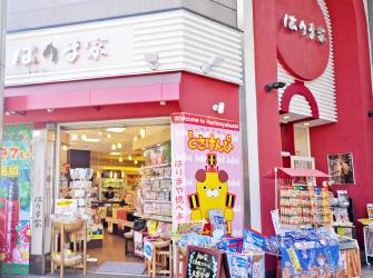 販売部 はりま家(はりまや)京町店