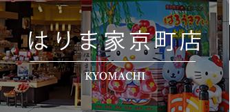はりま家(はりまや)京町店